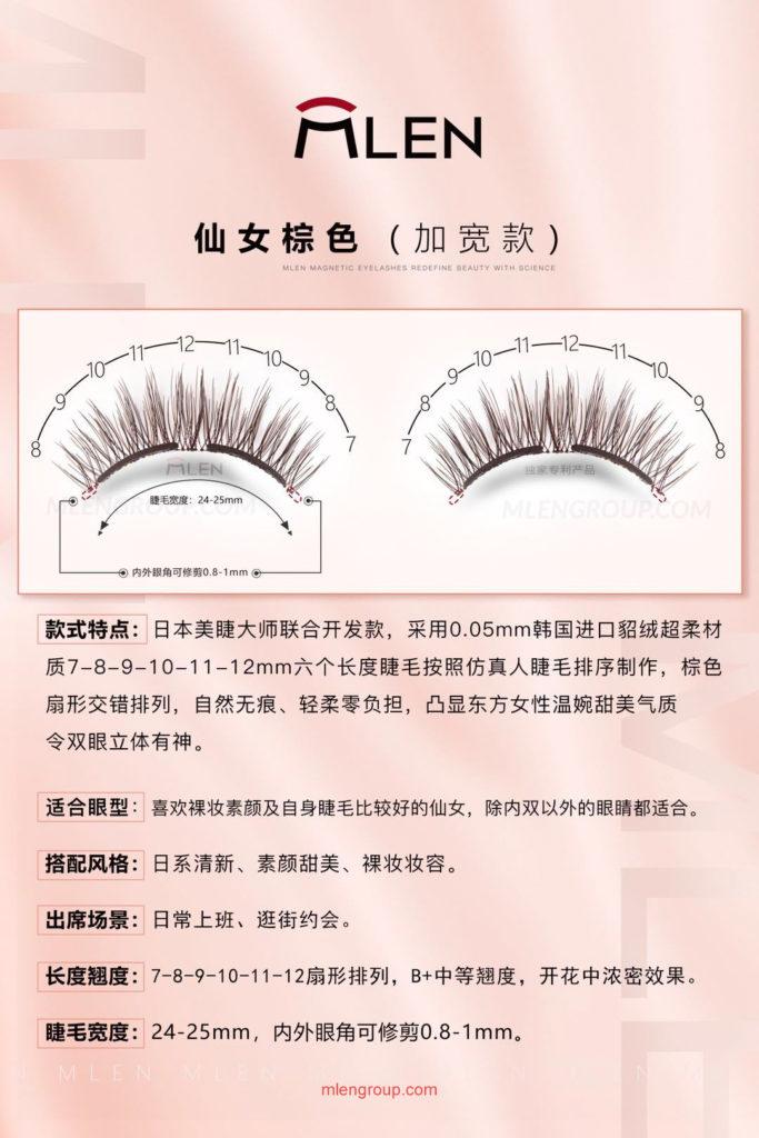 mlen group mlen magnetic eyelashes brown fairy style 9