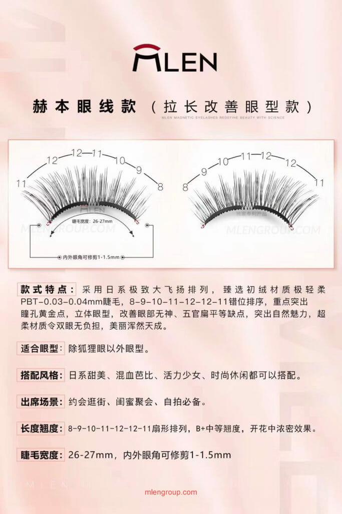 mlen group mlen magnetic eyelashes hepburn's eyeliner 9