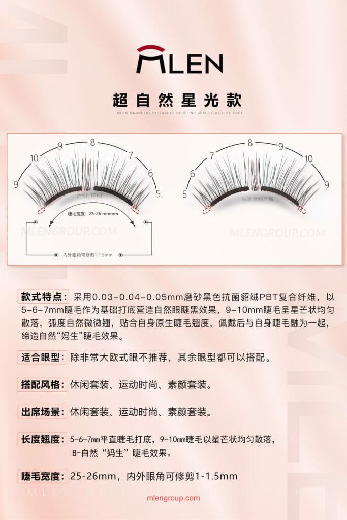 mlen group mlen magnetic eyelashes natural starlight 9