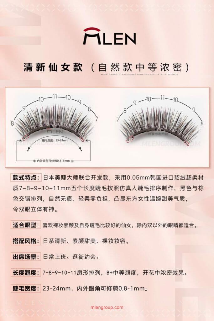 mlen group mlen magnetic eyelashes refreshing fairy style 9
