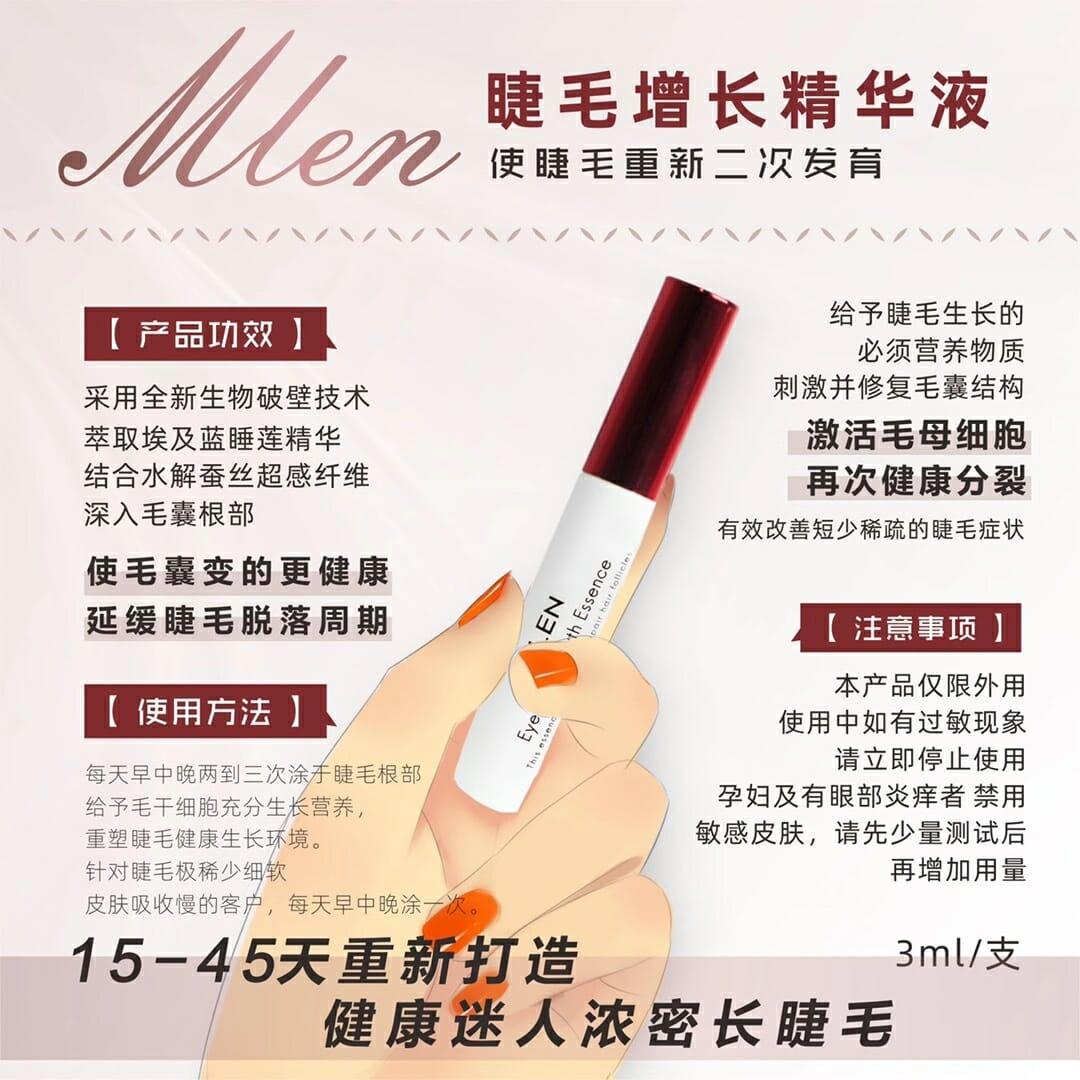 mlen group mlen eyelash growth essence 14
